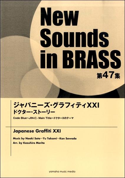 楽譜 ニューサウンズインブラス第47集ジャパニーズグラフティXXIドクター・ストーリー / ヤマハミュージックメディア