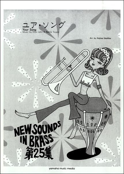 楽譜 New Sounds in Brass NSB復刻版 ユア・ソング / ヤマハミュージックメディア
