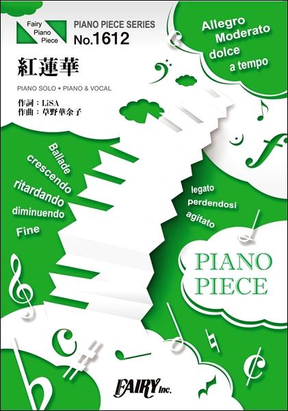 楽譜 PP1612 ピアノピース LiSA 激安通販販売 フェアリー お金を節約 紅蓮華