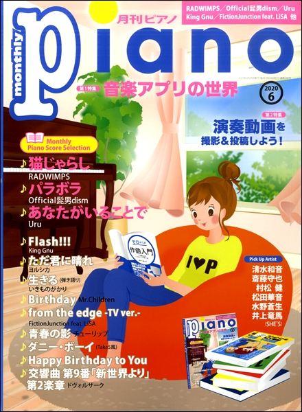 値下げ 雑誌 月刊ピアノ 特別セール品 2020年6月号 ヤマハミュージックメディア