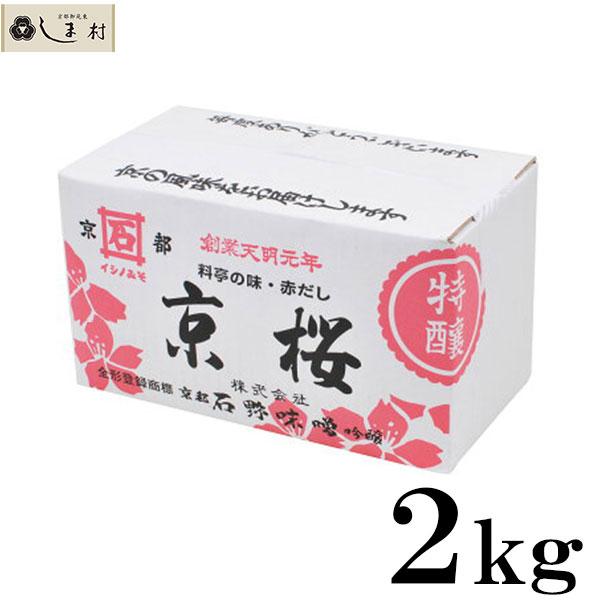 京成樱花石农味噌特别 jyouji 味噌汤 2 公斤箱