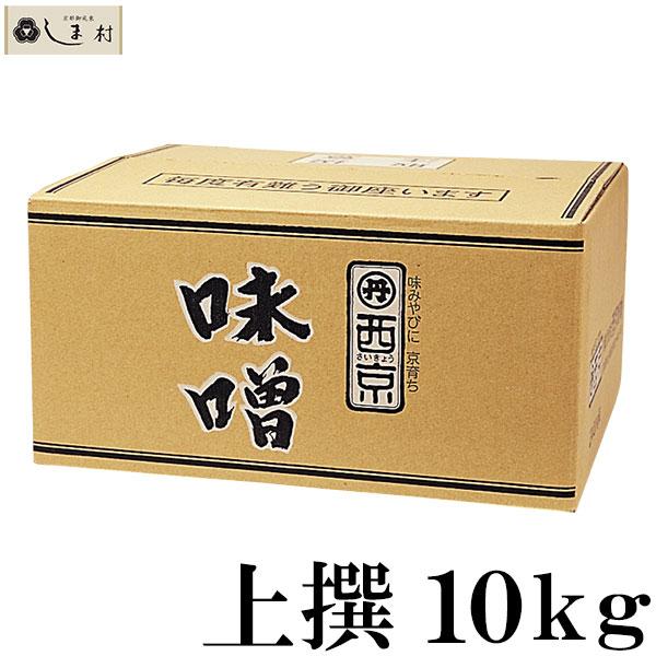 【 西京白みそ 上撰 10kg 】 京都 西京味噌 白味噌 業務用 味噌 お雑煮 もつ鍋 送料無料