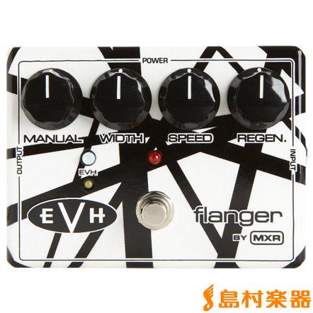 MXR EVH117 Flanger フランジャー