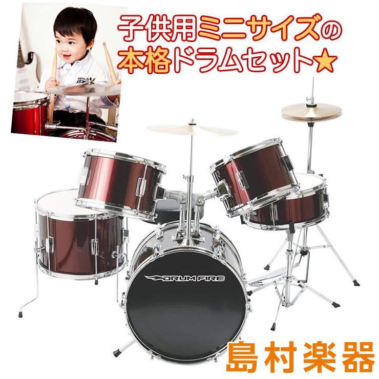 DRUM DRUM DKJ5500/WR FIRE DKJ5500/WR キッズドラム【ドラムファイヤ キッズドラム】, LANTERN Web Shop:98518af8 --- officewill.xsrv.jp