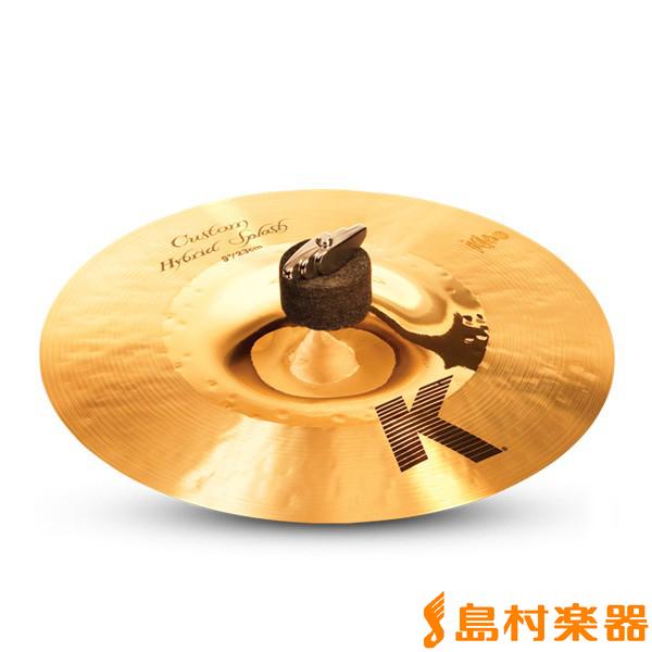 Zildjian K Custom 9インチ ハイブリッドスプラッシュシンバル 神保彰プロデュース 【ジルジャン】