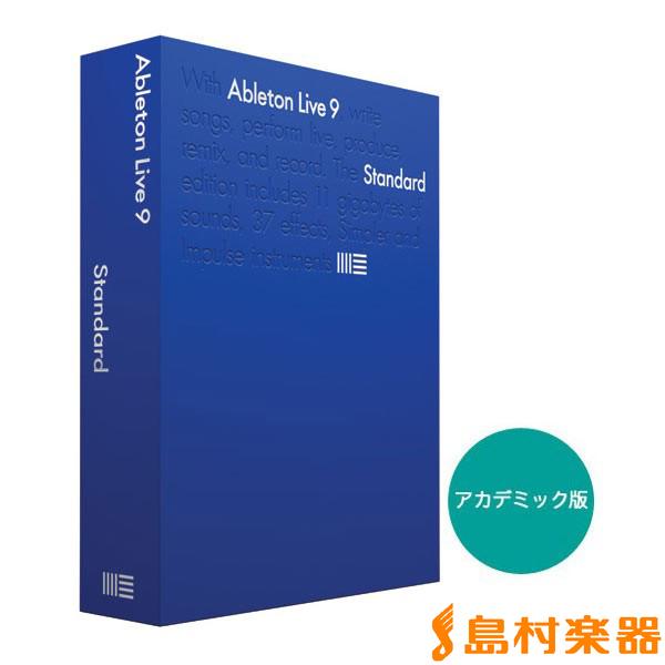 Ableton Live9 Standard DTMソフト アカデミック版 【エイブルトン】【国内正規品】