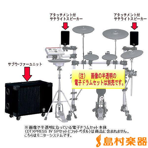 YAMAHA MS100DRJ モニタースピーカー 電子ドラム用 【ヤマハ】