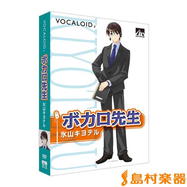 AH-Software SAHS40713 ボーカロイド Vocaloid2 氷山キヨテル ( ヒヤマ キヨテル ) ボカロ先生 【AHソフトウェア】【国内正規品】