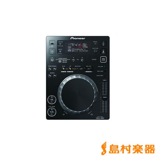 Pioneer CDJ350 CDJプレーヤー 【パイオニア】