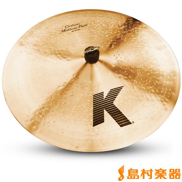 Zildjian K Custom 20インチ ミディアムライドシンバル 【ジルジャン】