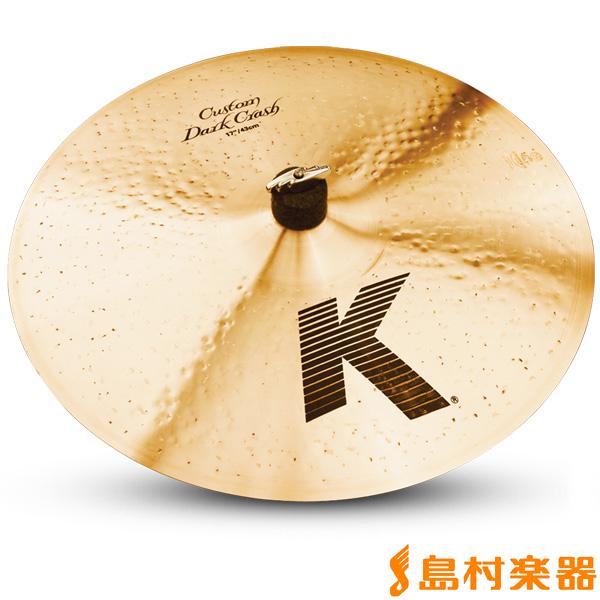 Zildjian K Custom 17インチ ダーククラッシュ シンバル 【ジルジャン】
