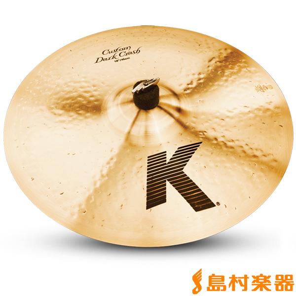 Zildjian K Custom 18インチ Custom ダーククラッシュ シンバル Zildjian【ジルジャン K】, 野田川町:e34d733f --- officewill.xsrv.jp