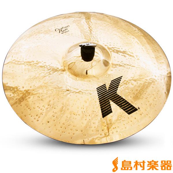 Zildjian K Custom 20インチ ライドシンバル 【ジルジャン】