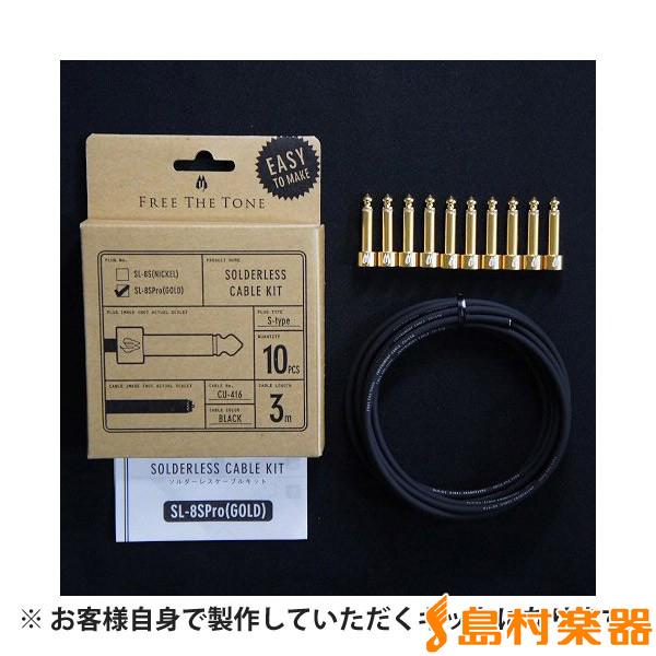 FREE THE TONE SLK-SPro-10 ケーブルキット 【フリーザトーン】