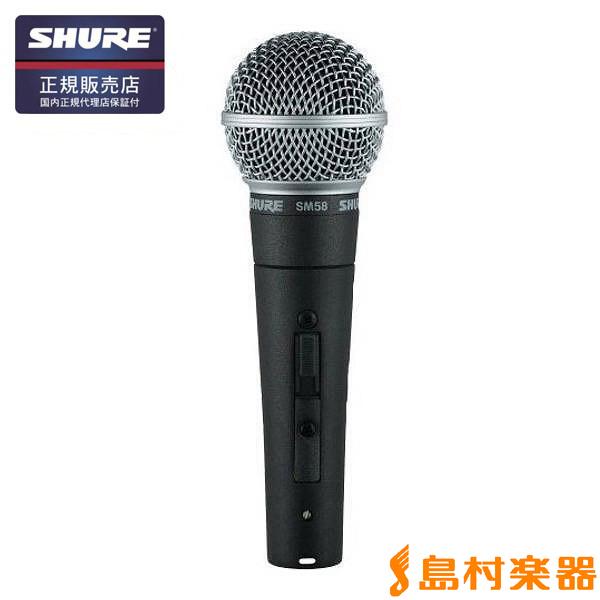 SHURE SM58S ダイナミックマイク 【シュア】【国内正規品】