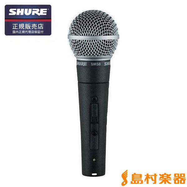 SHURE SM58SE ダイナミックマイク 【シュア】【国内正規品】