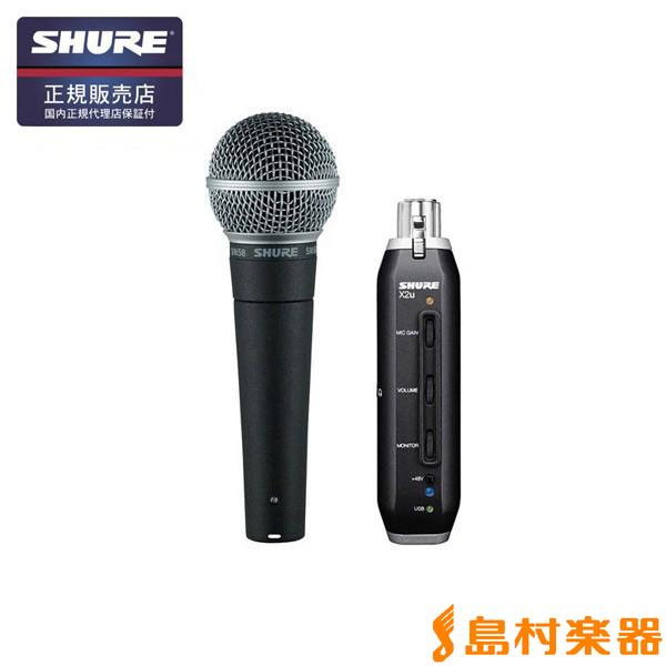 SHURE SM58X2U マイク&USBインターフェイス 【シュア】【国内正規品】