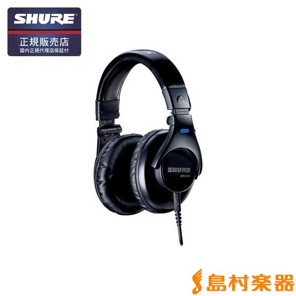 SHURE SRH440 ヘッドホン 【シュア】【国内正規品】