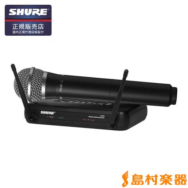 SHURE SVX24/PG58 ワイヤレスシステム 【シュア】【国内正規品】