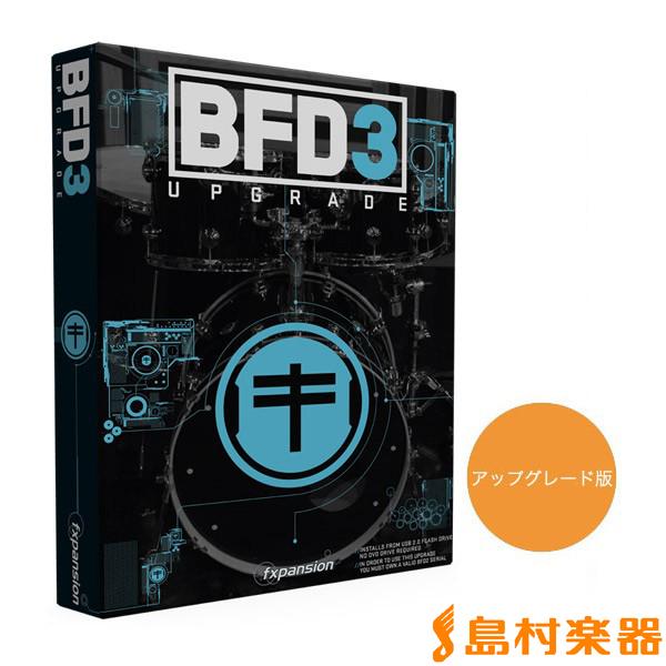 FXpansion BFD3 アップグレード版 【USB】 ドラム音源 【FXパンション】【国内正規品】