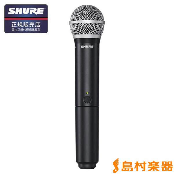 SHURE BLX2/PG58 ハンドヘルド型送信機 ワイヤレスマイク 【シュア】【国内正規品】