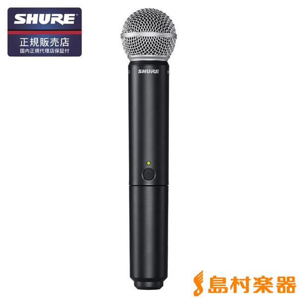SHURE BLX2/SM58 ハンドヘルド型送信機 ワイヤレスマイク 【シュア】【国内正規品】