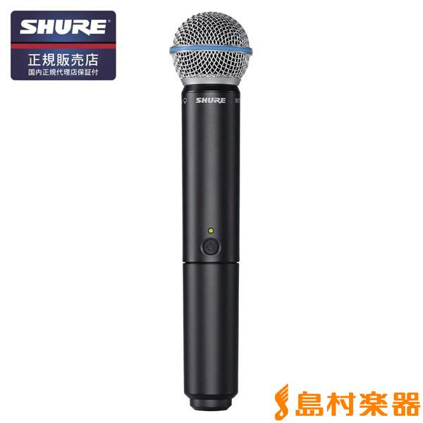 SHURE BLX2/BETA 58A ハンドヘルド型送信機 ワイヤレスマイク 【シュア】【国内正規品】