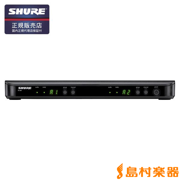 SHURE BLX88 デュアルチャンネル ワイヤレス受信機 【シュア】【国内正規品】