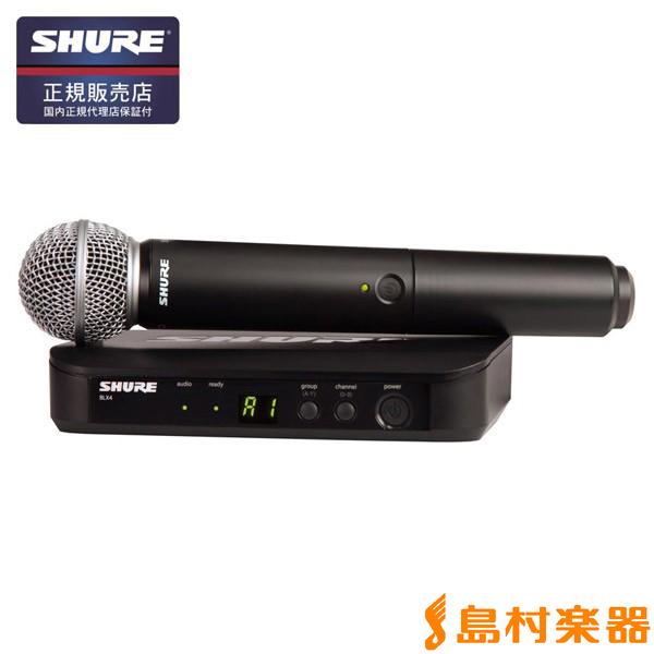 【期間限定送料無料】 SHURE BLX24/SM58 ハンドヘルド型ワイヤレスシステム 【シュア】【国内正規品】, 阿波村 5c4a6d46