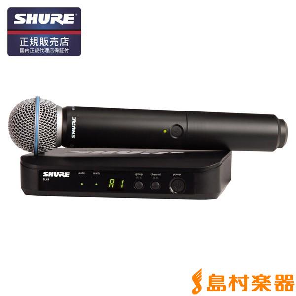 SHURE BLX24/BETA58 ハンドヘルド型ワイヤレスシステム 【シュア BLX24/B58】【国内正規品】