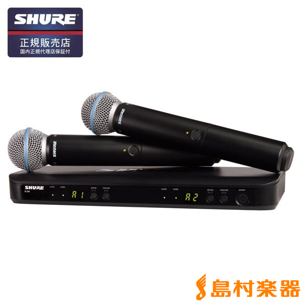 SHURE BLX288/BETA58 デュアルチャンネルハンドヘルド型ワイヤレスシステム 【シュア BLX288/B58】【国内正規品】