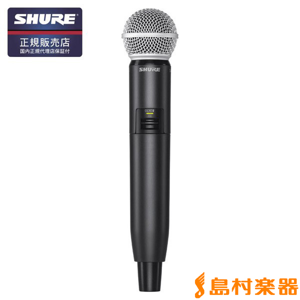 SHURE GLXD2/SM58 ハンドヘルド型送信機 ワイヤレスマイク 【シュア】【国内正規品】