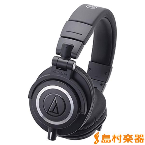 [プレゼントキャンペーン 期間内に要応募!] audio-technica ATH-M50x (ブラック) モニターヘッドホン 【オーディオテクニカ】