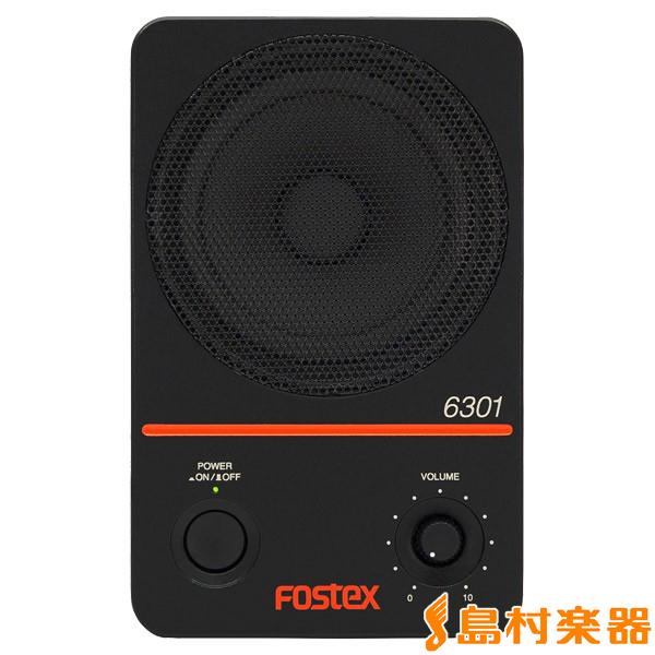 FOSTEX 6301NX パワードモニタースピーカー 1台 【フォステクス】