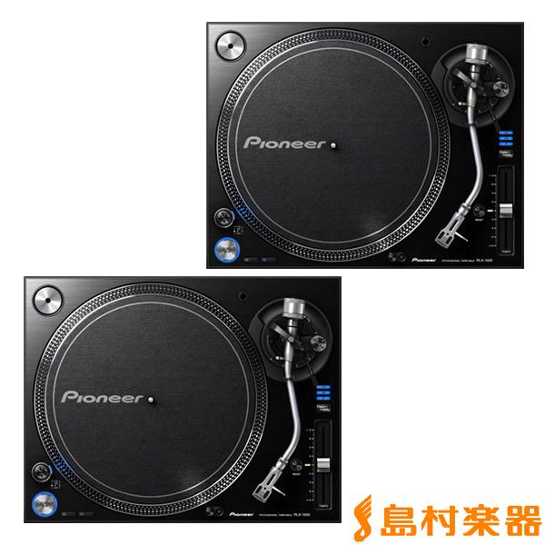 Pioneer PLX-1000 2台セット ターンテーブル2台セット 【パイオニア PLX1000 2台セット】