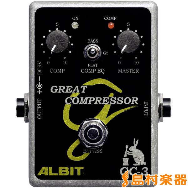 ALBIT GC-3 コンパクトエフェクター 【コンプレッサー】 【アルビット GC3】