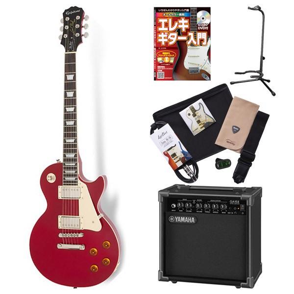 Epiphone LP STANDARD RC エレキギター 初心者 セット レスポール ヤマハアンプ 入門セット 【エピフォン】