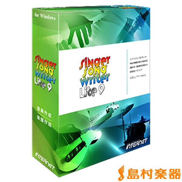 INTERNET Singer Song Writer Lite 9 通常版 音楽制作ソフト 【インターネット】【国内正規品】