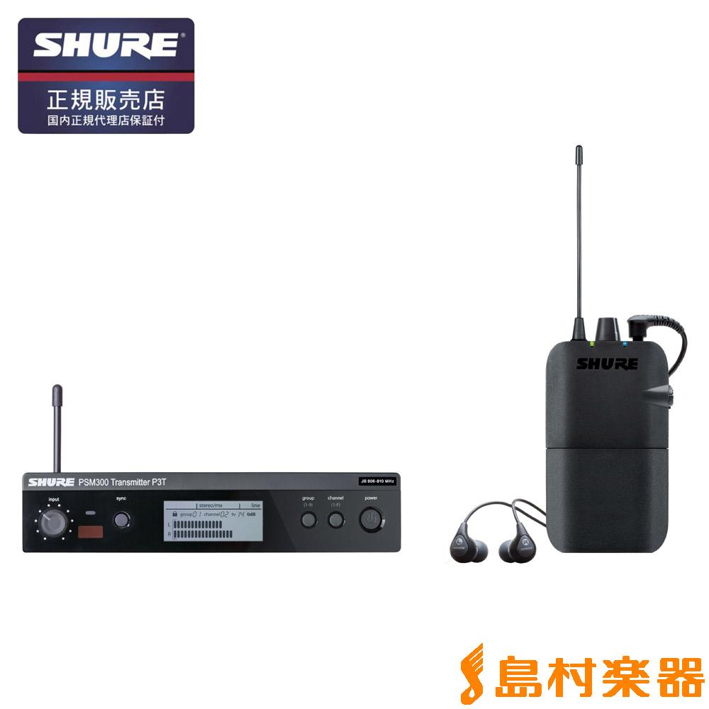 SHURE PSM300 SHURE P3TR112GR ワイヤレスイヤーモニターシステム【イヤホン付き P3TR112GR】【シュア】【国内正規品【イヤホン付き】】, タカヤマムラ:1f96b6f0 --- anaphylaxisireland.ie