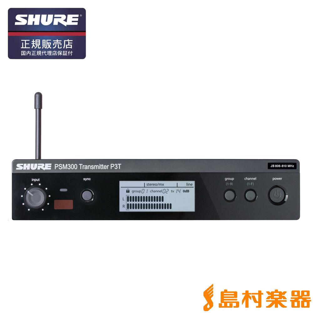 SHURE P3T 【 PSM300対応】 ワイヤレスイヤーモニターシステム 送信機 【シュア】【国内正規品】