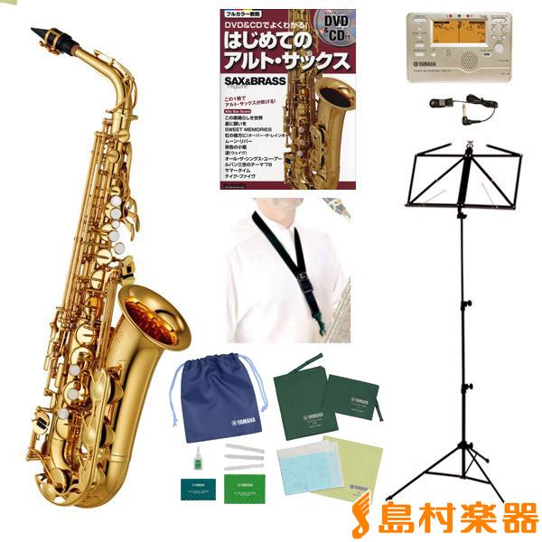 5年保証 吹奏楽手帳プレゼント YAMAHA YAS280 サックス アルトサックス初心者セット 安い 激安 プチプラ 高品質 ヤマハ 記念日 YAS-280