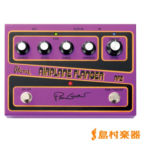 "Ibanez AF2 Paul Guilbert Signature Pedal ""AIRPLANE FLANGER"" フランジャー エフェクター 【アイバニーズ】"