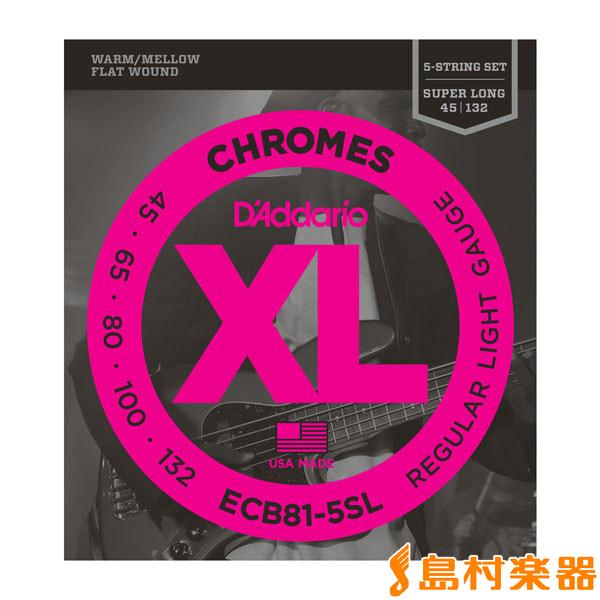 D'Addario ECB81/5SL ベース弦 XL Chromes Flat Wound レギュラーライトゲージ 045-132 【スーパーロングスケール】 【5弦用】 【ダダリオ】