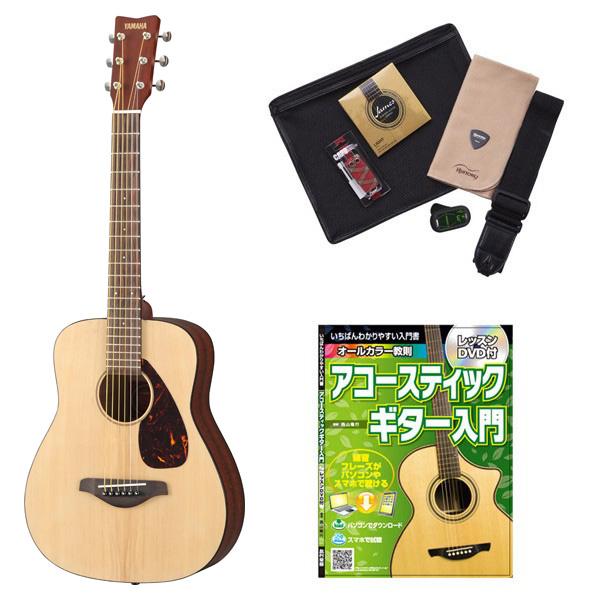 YAMAHA JR2 NAT エントリーセット アコースティックギター 初心者 セット 【ミニギター】【アコギ・フォークギター】【入門セット】 【ヤマハ】