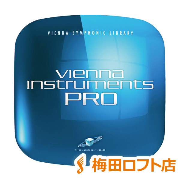VIENNA INSTRUMENTS PRO 2 プラグインソフト 【ビエナ】【梅田ロフト店】【国内正規品】【ダウンロード版】