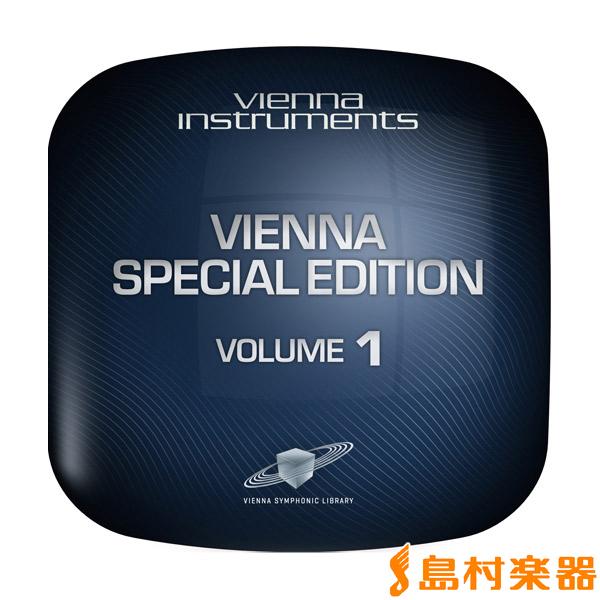 VIENNA SPECIAL EDITION VOL.1 オーケストラ音源 プラグインソフト 【ビエナ】【国内正規品】【ダウンロード版】