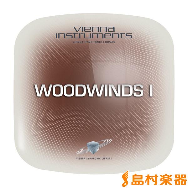 VIENNA WOODWINDS 1 木管楽器音源 プラグインソフト 【ビエナ】【国内正規品】【ダウンロード版】