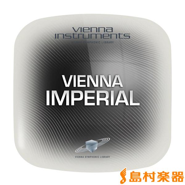 VIENNA IMPERIAL ピアノ音源 プラグインソフト 【ビエナ】【国内正規品】【ダウンロード版】