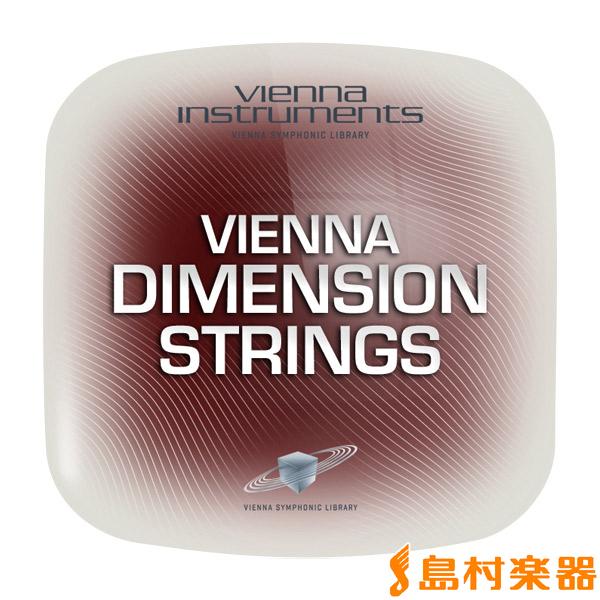 [特価! 2019/4/26迄]VIENNA DIMENSION STRINGS ストリングス音源 プラグインソフト 【ダウンロード版】 【ビエナ】