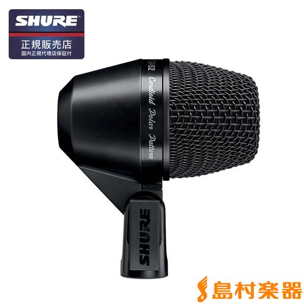 SHURE PGA52-LC ダイナミックマイク 【シュア PGA52LC】【国内正規品】